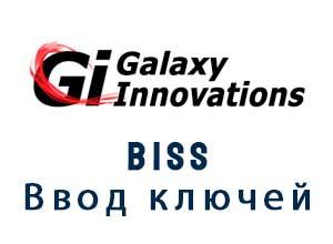 Ввод BISS ключей GI (Galaxy Innovations)