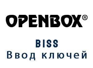 Ввод biss ключей openbox