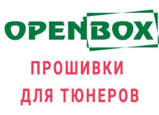 Прошивки Openbox