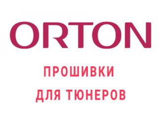 Прошивки orton