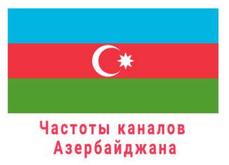 Частоты спутниковых каналов Азербайджана