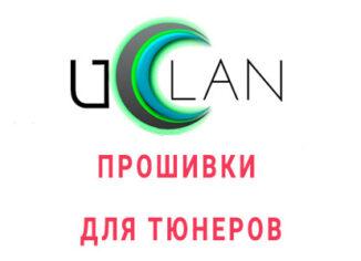 Прошивки тюнеров uclan