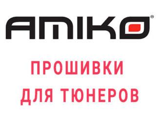 Прошивка amiko