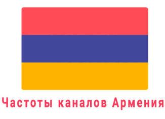 Частоты армянских каналов