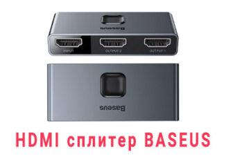 HDMI сплитер 1*2 Baseus