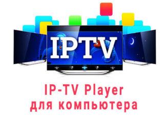 iptv player Для компьютера